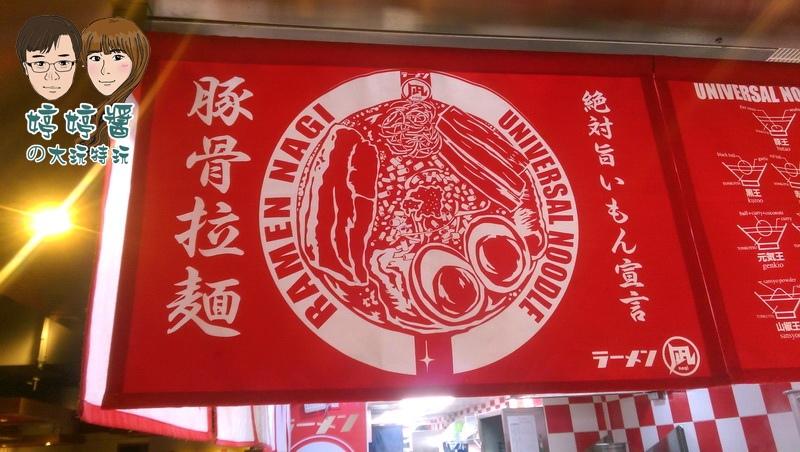 Nagi凪拉麵止拉麵店內旗幟拉麵種類介紹