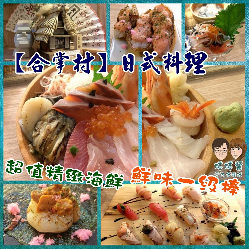 華山市場合掌村日式料理