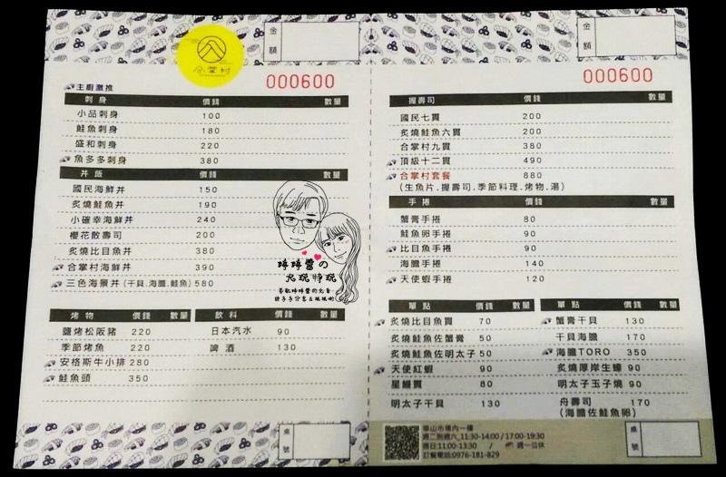 華山市場合掌村日式料理菜單menu
