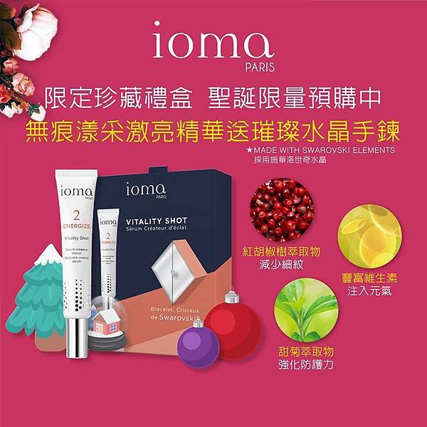 IOMA-無痕漾采激亮精華+施華洛世奇水晶 璀璨水晶手鍊