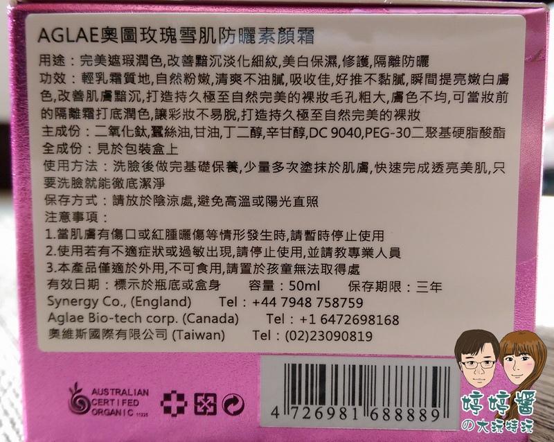 AGLAE雅葛蕾奧圖玫瑰雪肌防曬素顏霜包裝成分用法功效介紹