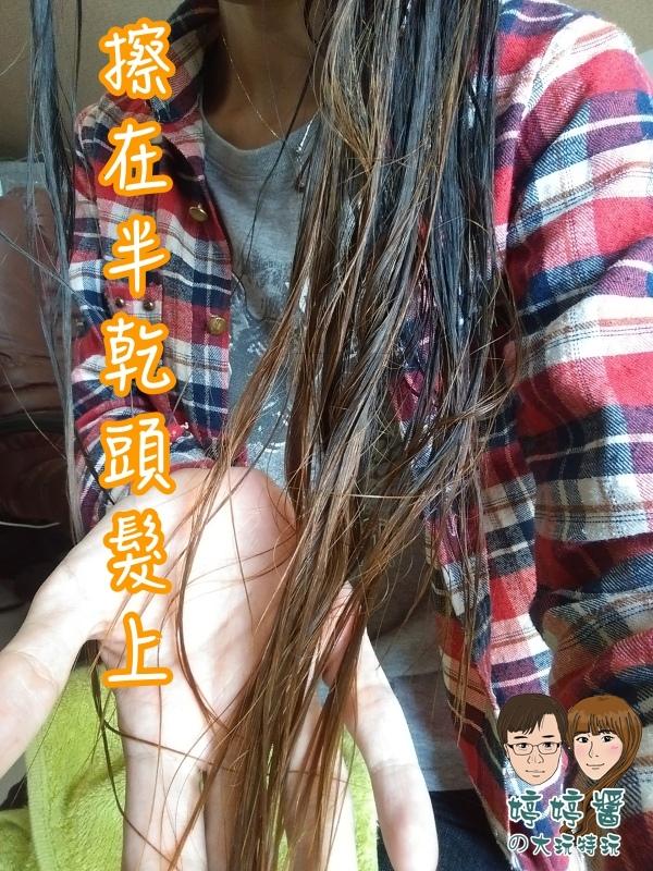 la sana 潤紗娜海藻精萃護髮露擦在半濕頭髮