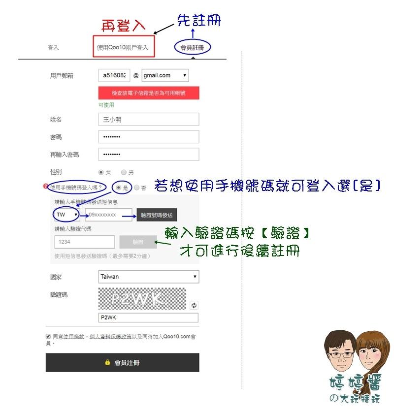 01註冊 手機驗證.jpg