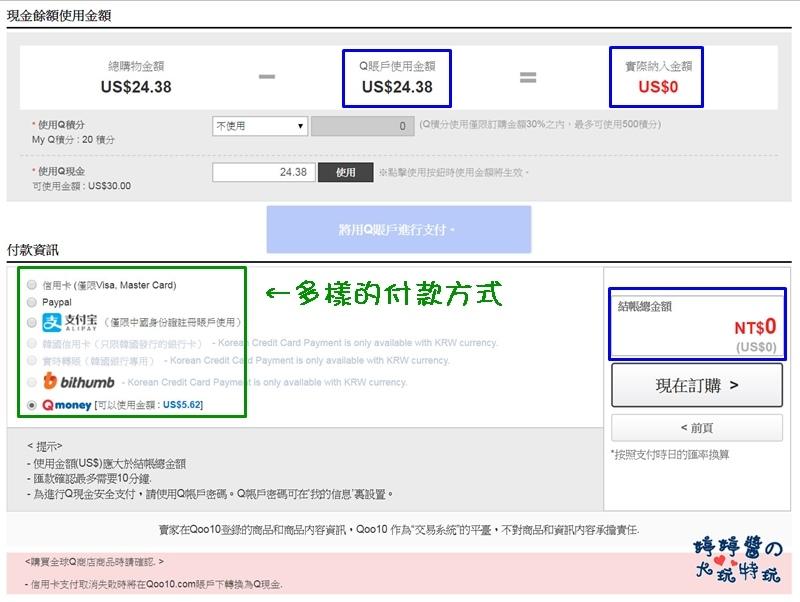 008Step2-3現金餘額使用金額.jpg
