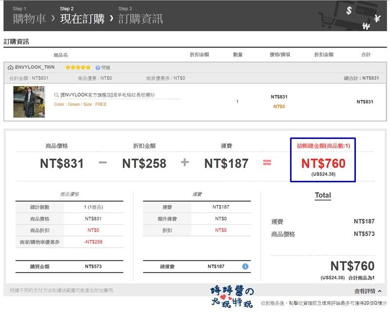 008Step2現在訂購.jpg
