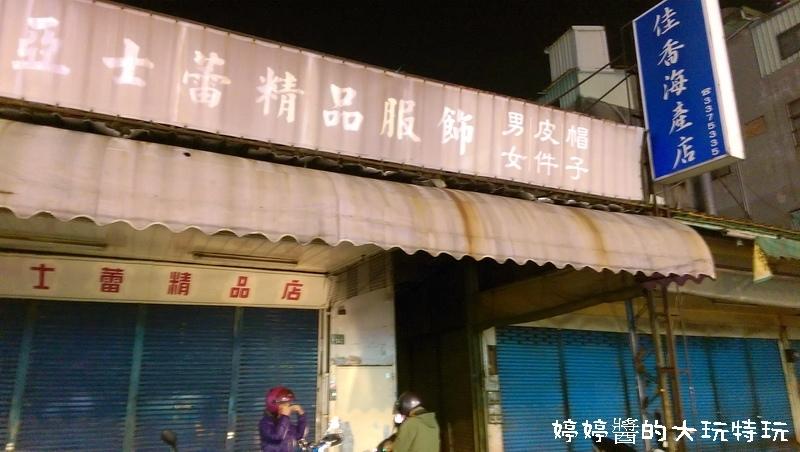 清香飲食店砂鍋魚頭店家巷口