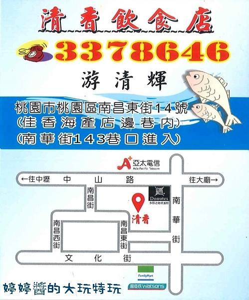 清香飲食店名片