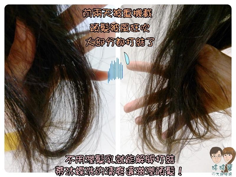 洗髮前.jpg
