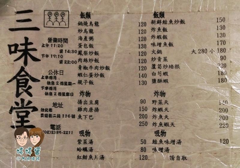 三味食堂菜單 menu