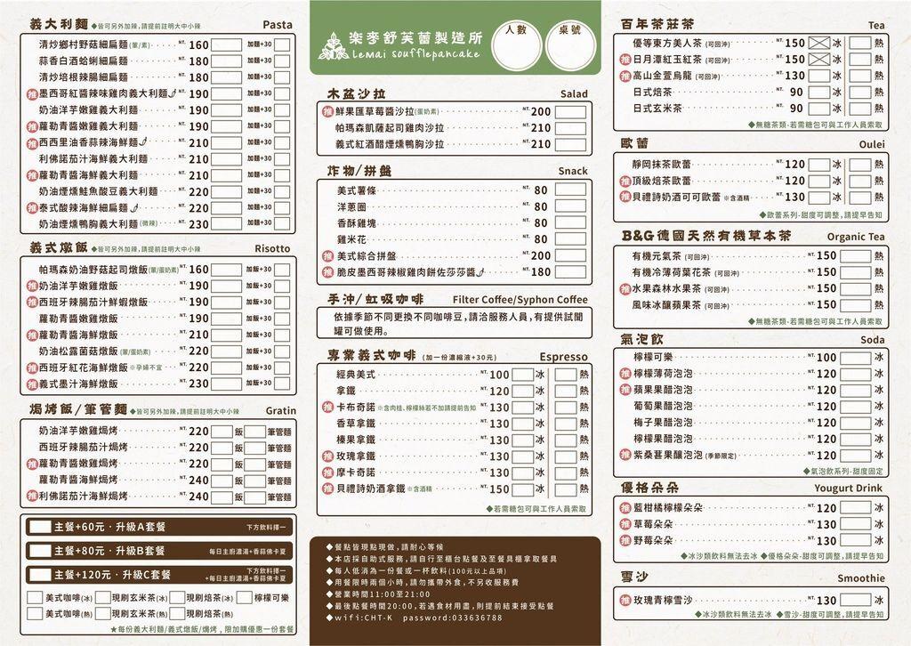 楽麥樂麥舒芙蕾製造所菜單menu