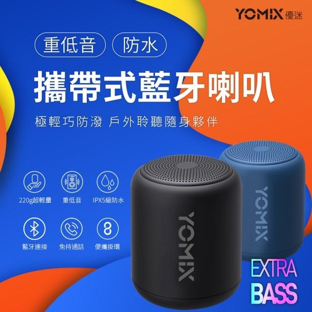 YOMIX優迷重低音防水攜帶式藍牙喇叭