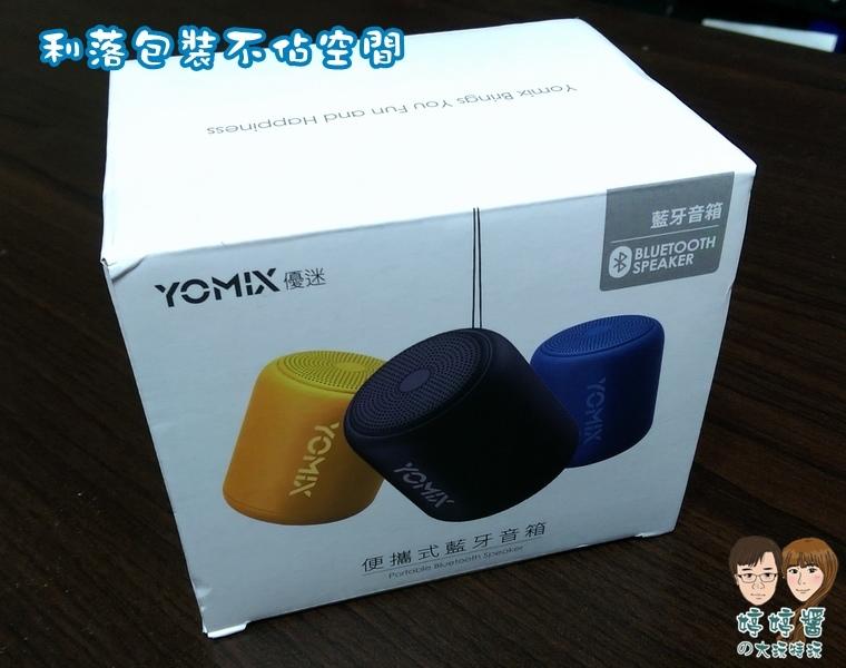 YOMIX優迷重低音防水攜帶式藍牙喇叭外盒