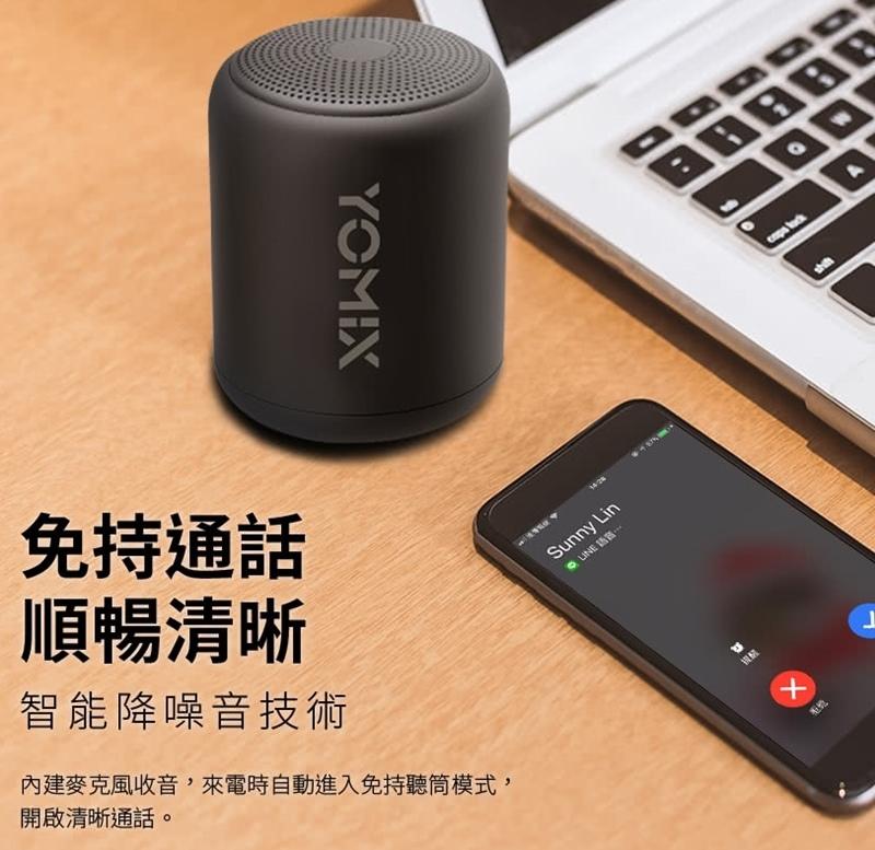 YOMIX優迷重低音防水攜帶式藍牙喇叭功能內建麥克風清晰通話