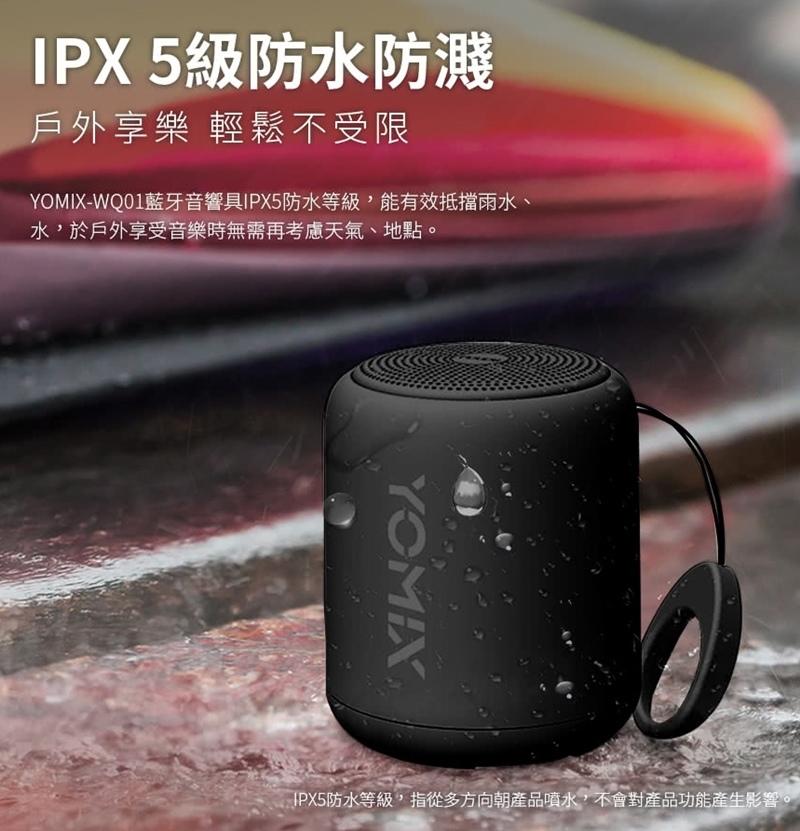 YOMIX優迷重低音防水攜帶式藍牙喇叭功能IPX5級防水