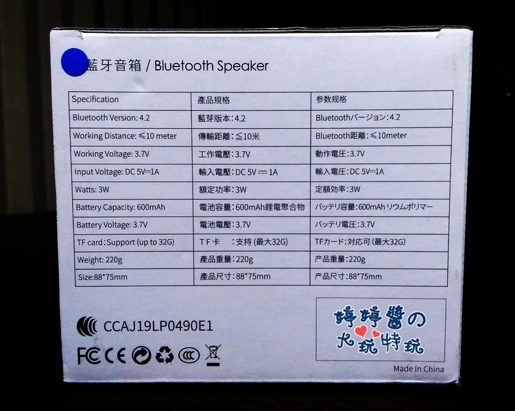 YOMIX優迷重低音防水攜帶式藍牙喇叭外盒規格