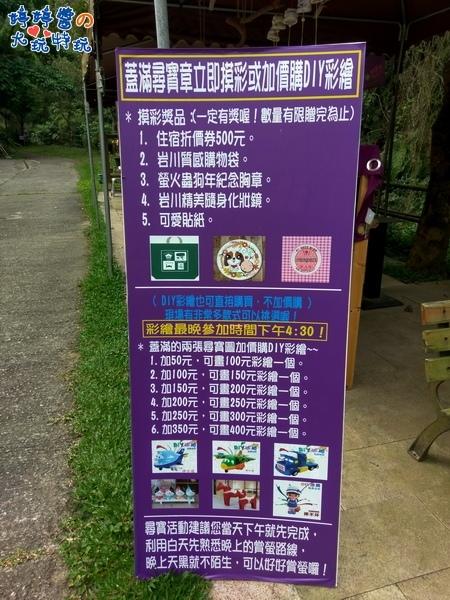 苗栗岩川森林民宿莊園餐廳尋寶遊戲及獎項說明