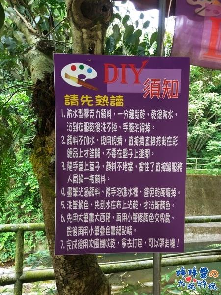 苗栗岩川森林民宿莊園餐廳彩繪DIY須知
