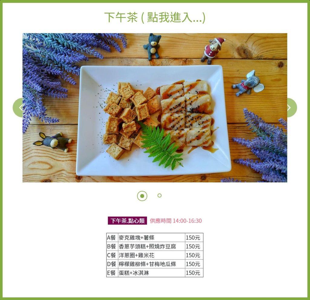 苗栗岩川莊園餐廳菜單menu下午茶點心炸物