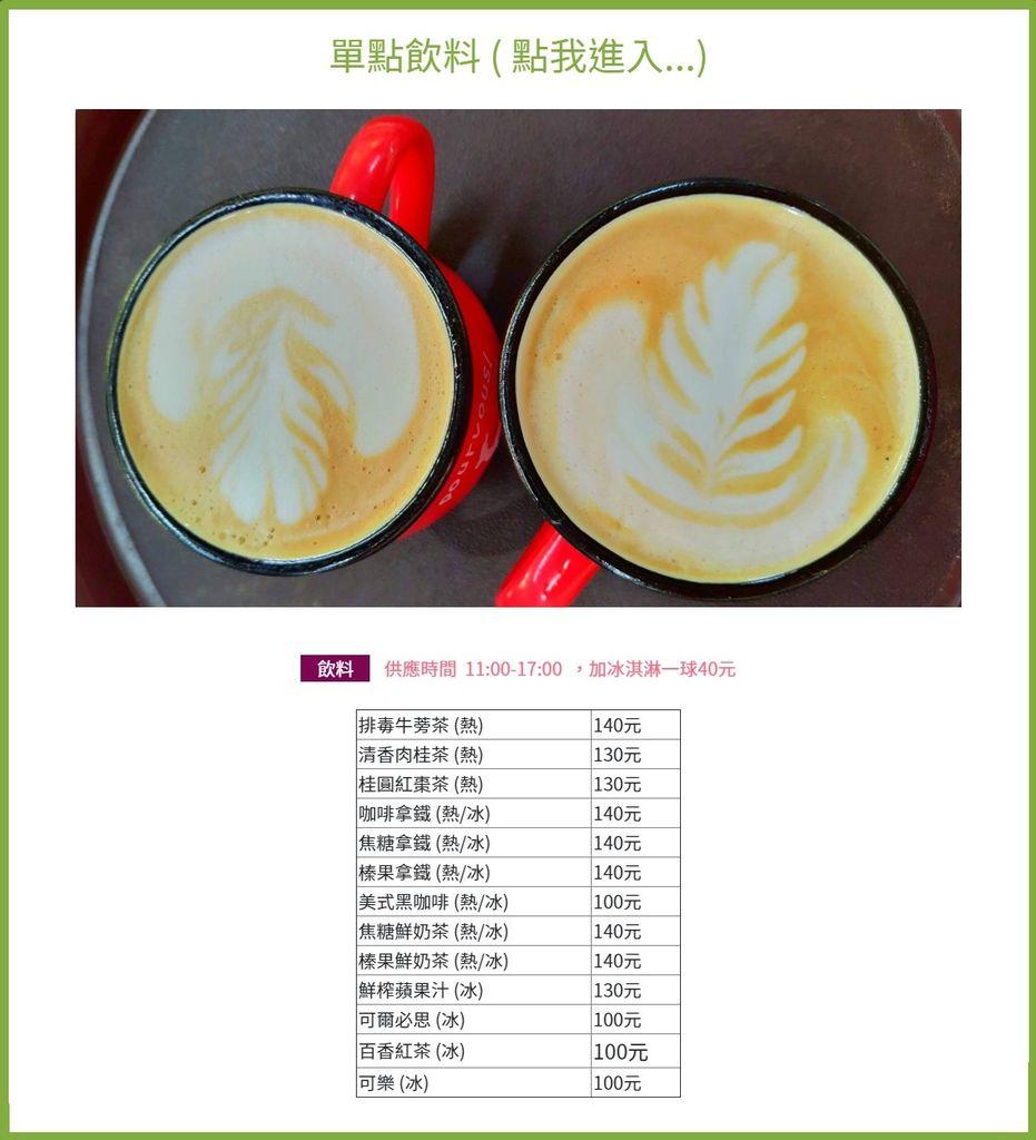 苗栗岩川莊園餐廳菜單menu下午茶飲料咖啡