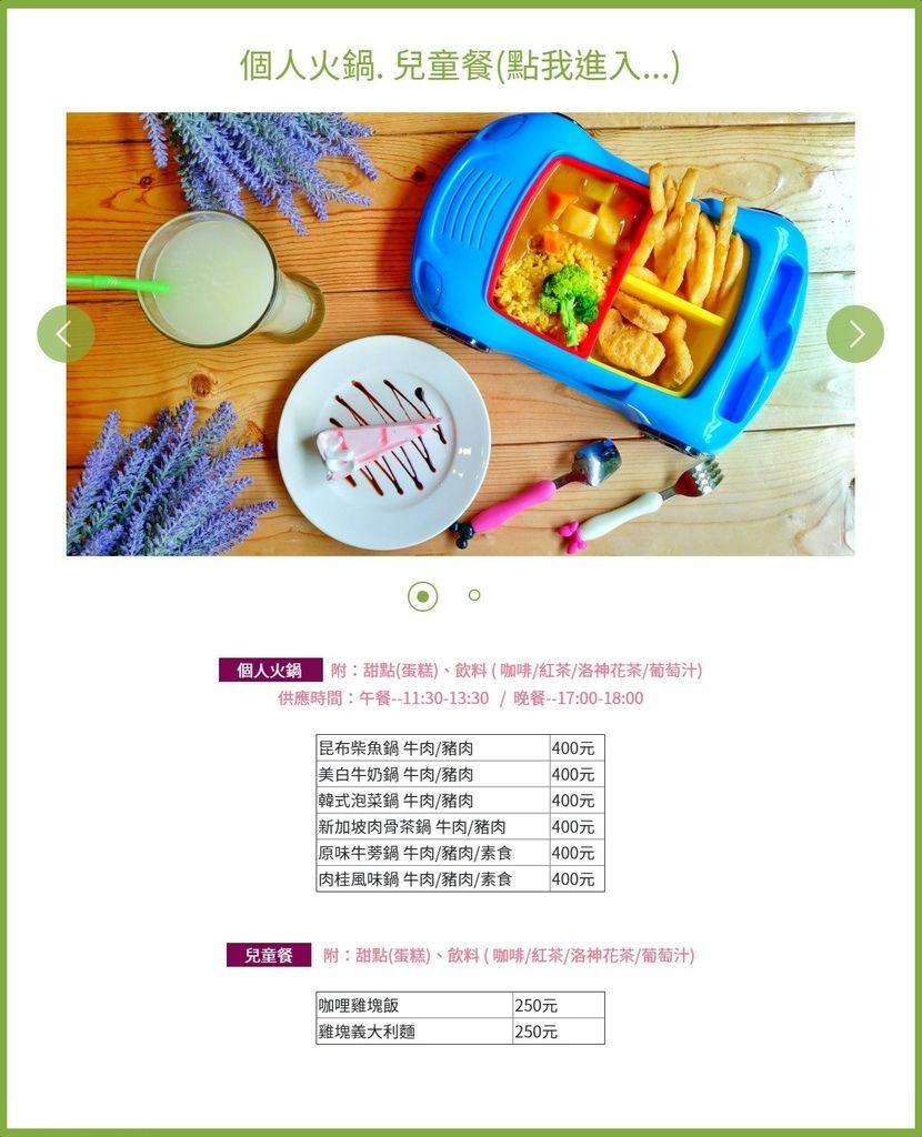 苗栗岩川莊園餐廳菜單menu 個人火鍋兒童餐