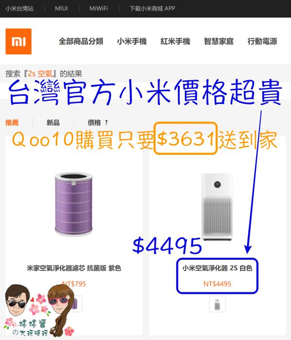 小米空氣清淨機台灣賣4495.png