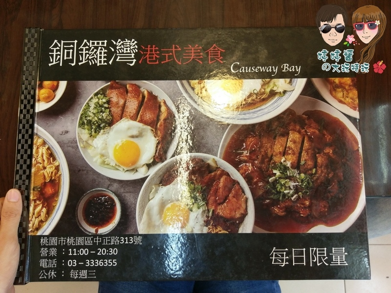 銅鑼灣港式美食菜單Menu