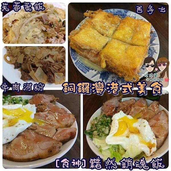 銅鑼灣港式美食.jpg