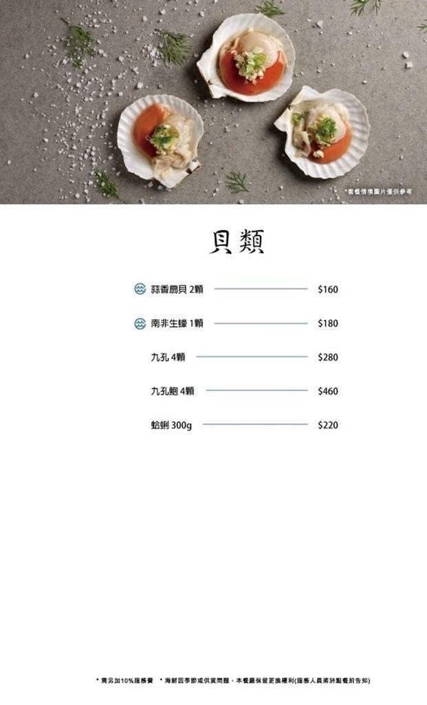 貝類.jpg