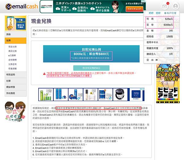 emailcash獎勵.jpg