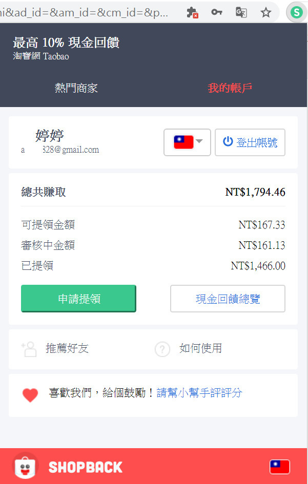 shopback擴充功能選單.jpg