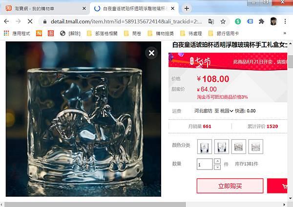 淘寶網已開啟shopback.jpg