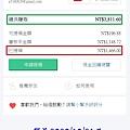 shopback擴充功能選單(已提領).jpg