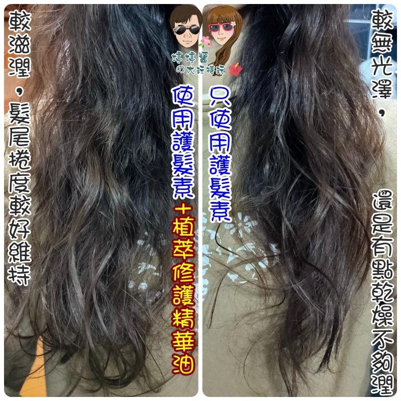 使用潤髮乳 圖左有加油.jpg