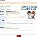 申請兌換電子支付Paypal.jpg