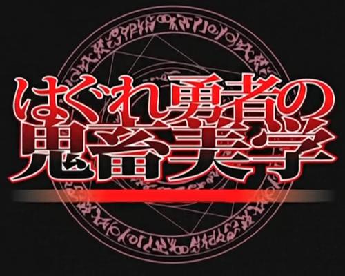 無賴勇者的鬼畜美-03.png