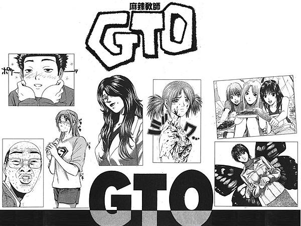 麻辣教師GTO-02