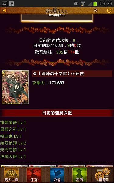 魔女大人戰力-02.jpg