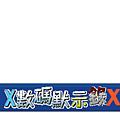 x數碼默示錄x-04.png