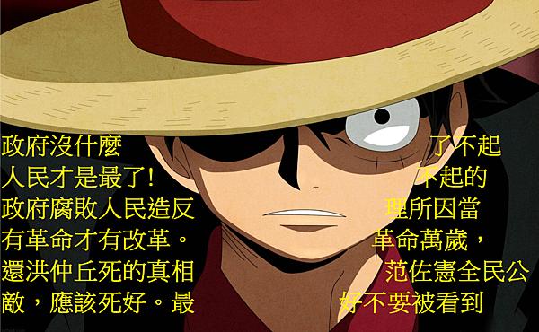 海賊王改(以上傳)-63.png