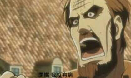 進擊的巨人(表情)-40.jpg