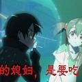 刀劍神域(表情)-01.jpg