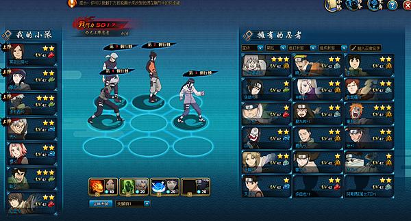火影忍者Online(已上傳)-15.png
