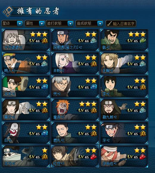 火影忍者Online(已上傳)-22.png