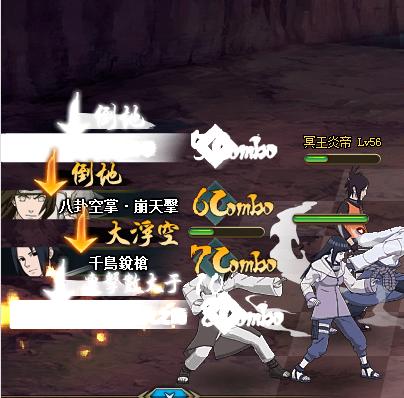 火影忍者Online(連擊)-09.png