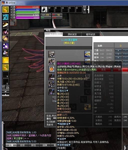 一起亂(ONLINE)-死沙B(上衣).jpg