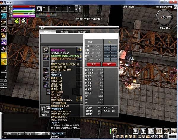 一起亂(ONLINE)-戰神王盔.jpg