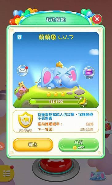 豬來了Online(大象)-62.PNG