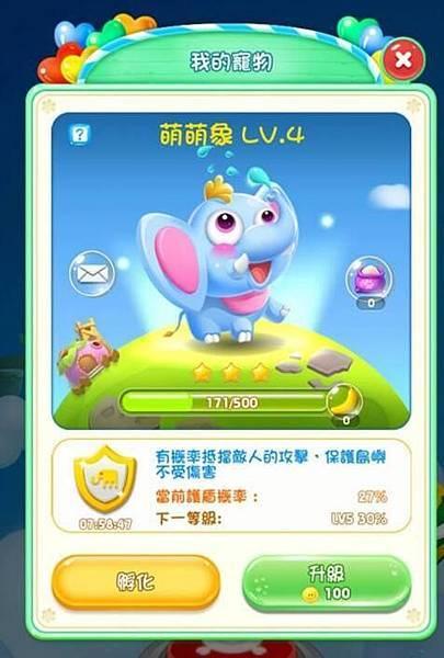 豬來了Online(大象)-59.PNG