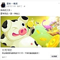 豬來了Online(偷錢)-50.PNG