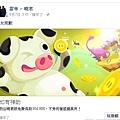 豬來了Online(偷錢)-51.PNG
